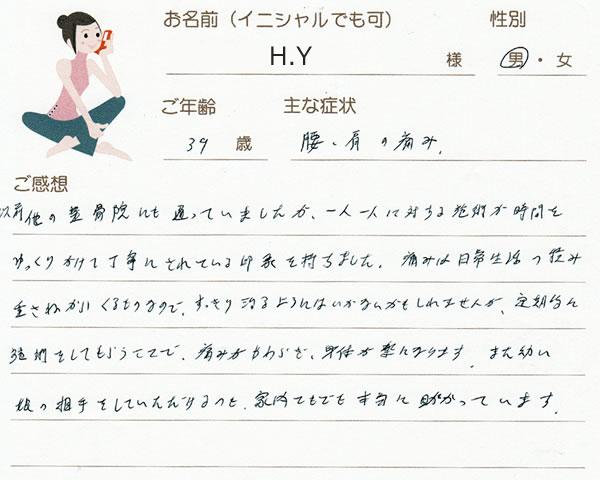 H.Yさん 39歳 男性