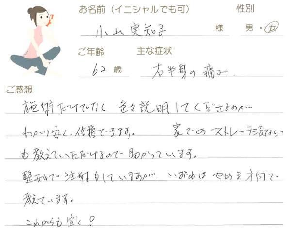 小山実知子さん 62歳 女性