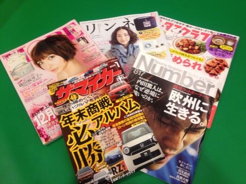 雑誌新刊追加しました!