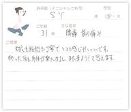 S.Yさん 31歳 男性